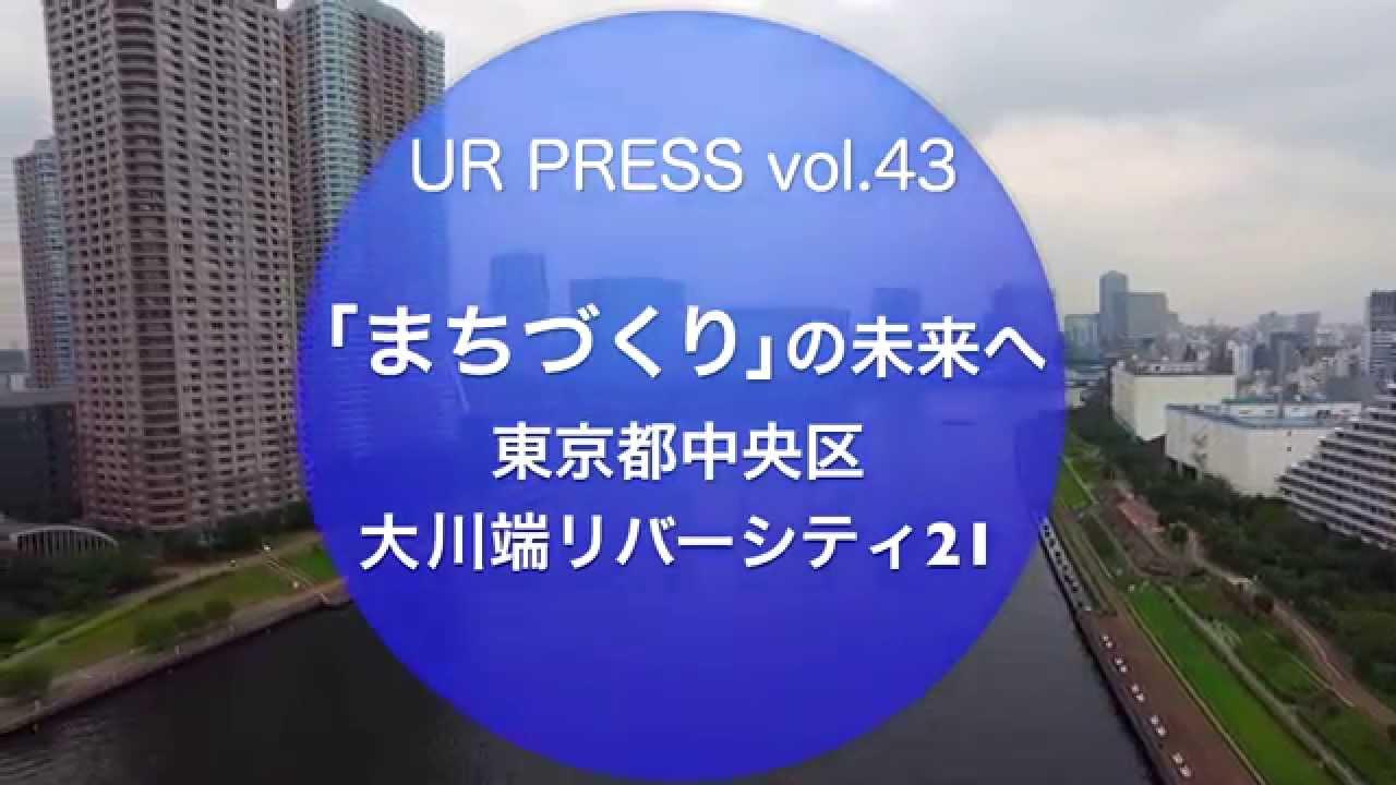 「まちづくり」の未来へ 大川端リバーシティ21(東京都中央区)