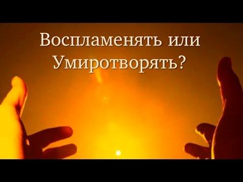 Круг жизни: воспламенение или умиротворение. Как повлиять на свою реальность.