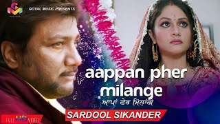 Aappa Phir Milaange - Sardool Sikander - Aappan Pher Milange Titel Song HD - JLPL Films - Goyal Music