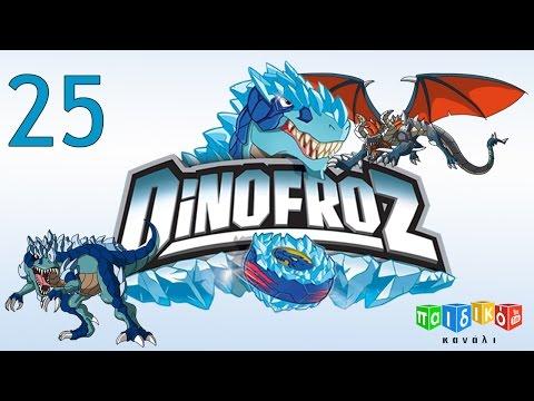 Dinofroz -- παιδική σειρά -- επεισόδιο 25