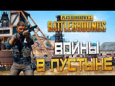 PLAYERUNKNOWN'S BATTLEGROUNDS — БИТВА ЗА КАЗИНО 777! ВОЙНЫ В ПУСТЫНЕ!