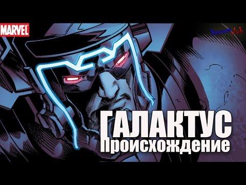 Галактус ПРОИСХОЖДЕНИЕ. Галактус История Персонажа. Galactus ORIGIN.