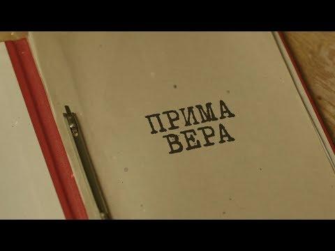Прима Вера | Вещдок. Особый случай