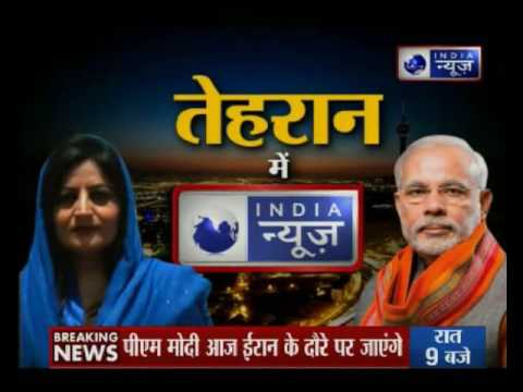 Exclusive report on India News from Tehran with Sheetal Rajput