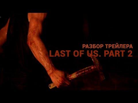 The Last of Us Part 2 - Что показали в трейлере №2? Разбор трейлера 2017