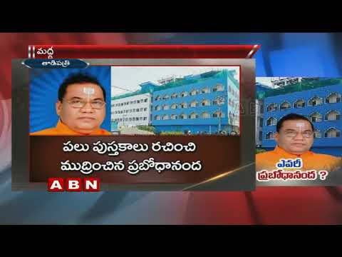 Brief Story about Prabodhananda | Anantapur District