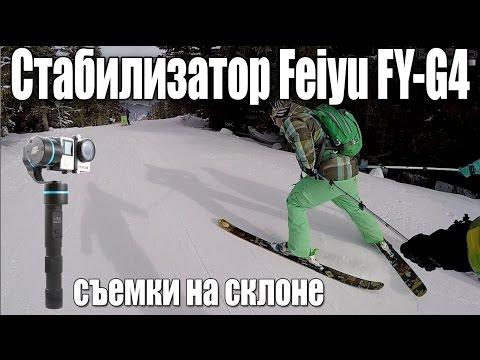 Работа стабилизатора Feiyu FY-G4 на горнолыжном склоне