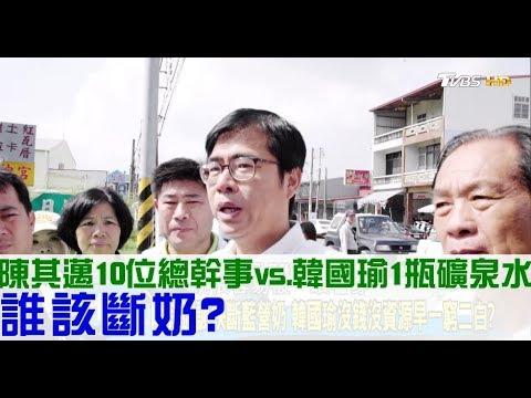 台灣-少康戰情室-20181011 2/2 陳其邁10位總幹事vs.韓國瑜1瓶礦泉水!誰該斷奶?