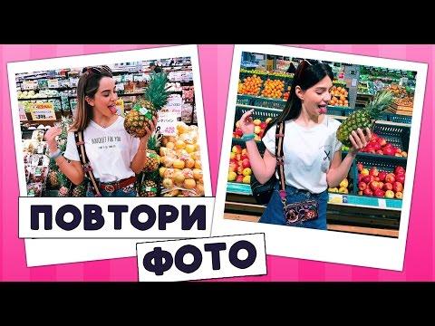 ПОВТОРЯЮ ФОТО БЛОГЕРОВ | Марьяна Ро, Саша Кэт,  Шейдлина