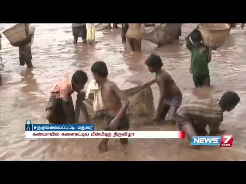 Madurai Melur traditional fishing festival | News7 Tamil