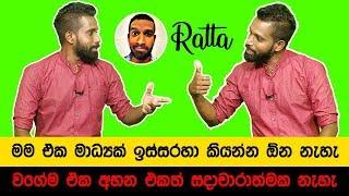 Admin Talk with Ratta