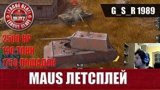 WoT Blitz Maus летсплей - World of Tanks Blitz