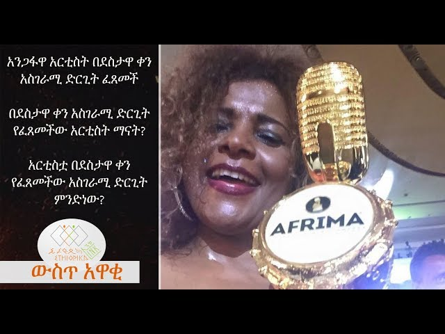 EthiopikaLink The insider News November , 2017