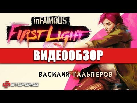 Обзор игры inFamous: First Light