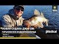 Осенняя ловля судака джигом. Горьковское водохранилище. Часть 1. Артём Мишин. Anglers Practical