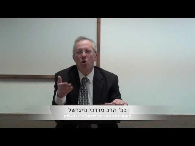"""הרב מרדכי נויגרשל (HD) מאמר הה(א)גדות לרמח""""ל"""