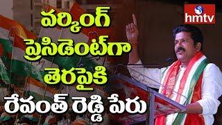 హాట్హాట్గా టీ కాంగ్ వ్యవహారాలు...వర్కింగ్ ప్రెసిడెంట్గా తెరపైకి రేవంత్ రెడ్డి పేరు   LIVE Updates