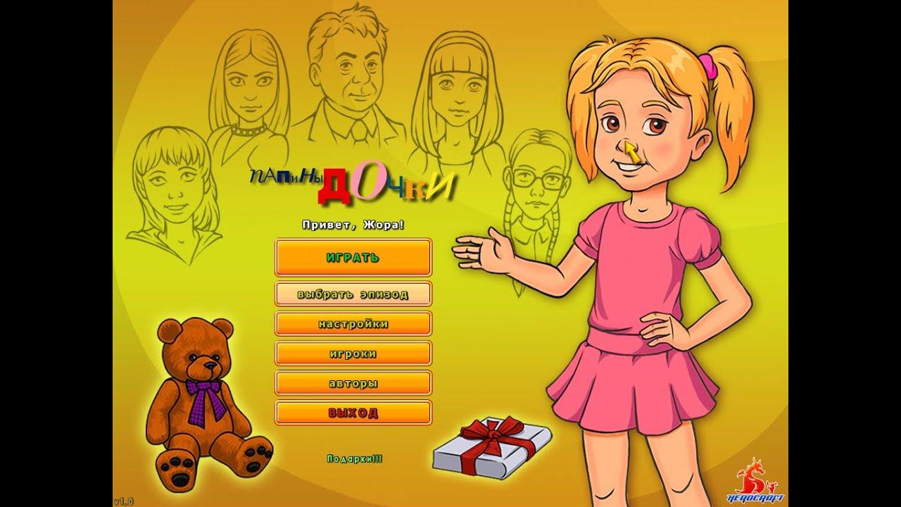 игра папины дочки скачать бесплатно: