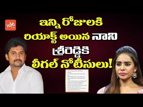 Hero Nani Sends Legal Notice To Sri Reddy | Bigg Boss Nani Reacts On Sri Reddy Allegations | YOYO TV
