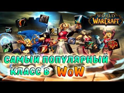 Самый популярный класс World of Warcraft