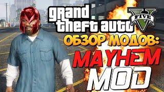 GTA 5 Mods: Mayhem Mod - СИЛА МАГНЕТО