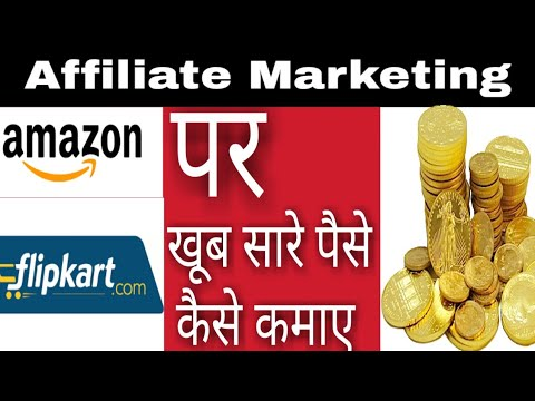 What is Affiliate Marketing | How to Create Account and Earn Money From Amazon, Flipkart e.t.c.