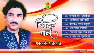 ফারুক সরকার - বিচ্ছেদ গান   Faruk Sarker - Bangla Bicched Gaan