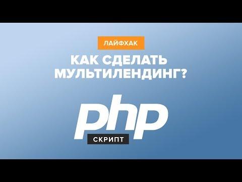 Как сделать мультилендинг | PHP скрипт мультилендинга