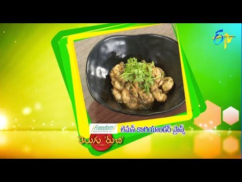 Lemon Coriander Prawns | Telugu Ruchi | 12th September 2018 | ETV  Telugu