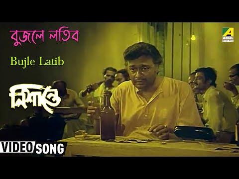 Bujle - Manna Dey - Tapas Pal & Debasree Roy - Nishantey video