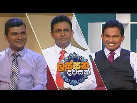 Lassana Dawasak | Sirasa TV with Buddhika Wickramadara 23rd October 2018