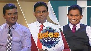 Lassana Dawasak | Sirasa TV with Buddhika Wickramadara 23rd October 2018