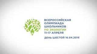 День 6. Финал Всероссийской олимпиады школьников по экологии