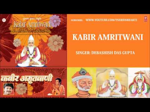 Kabir Amritwani By Debashish Das Gupta I Full Audio Song Juke Box video