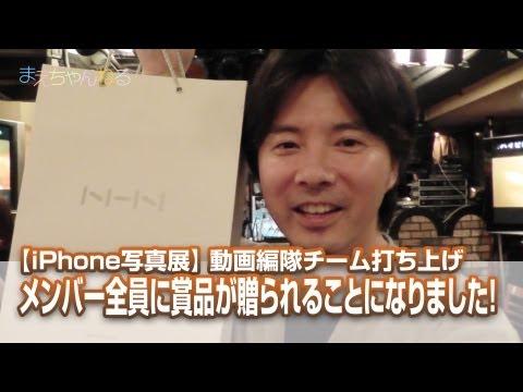【iPhone写真展】メンバー全員に賞品が贈られることになりました!