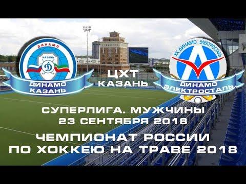 /23.09.2018/ Динамо-Казань - Динамо-Электросталь
