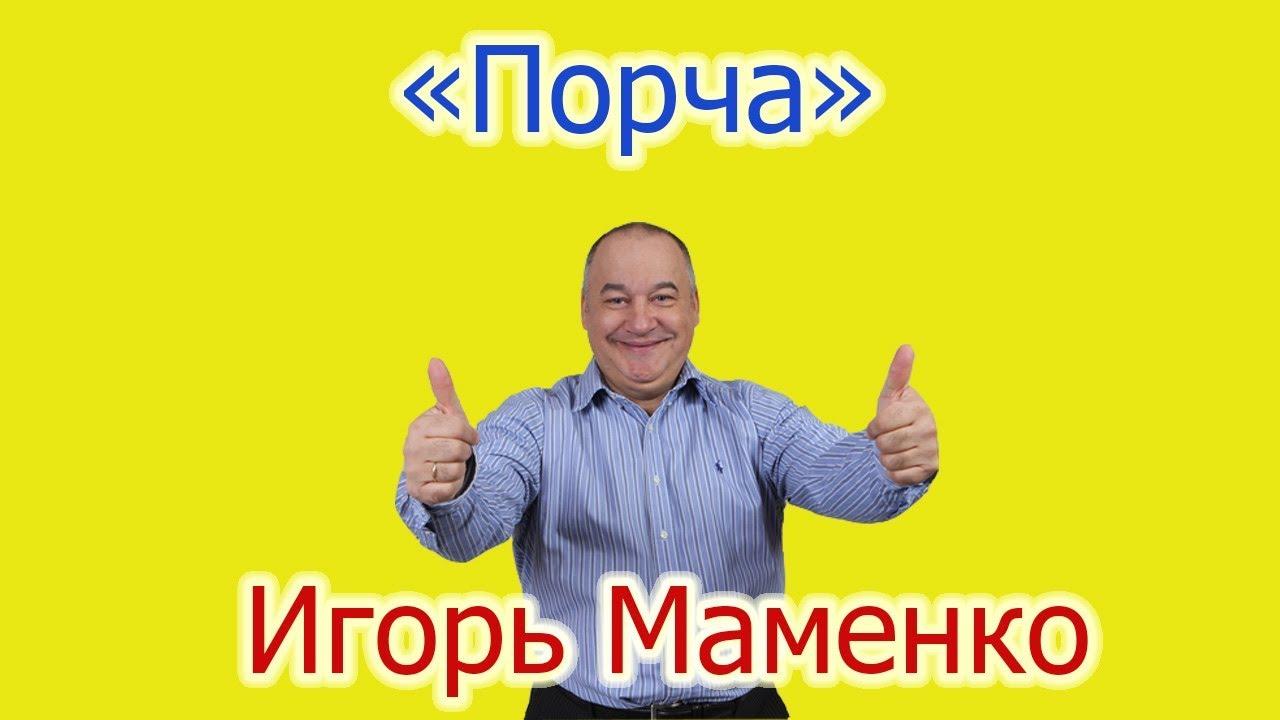 Анекдоты Игоря Маменко Онлайн