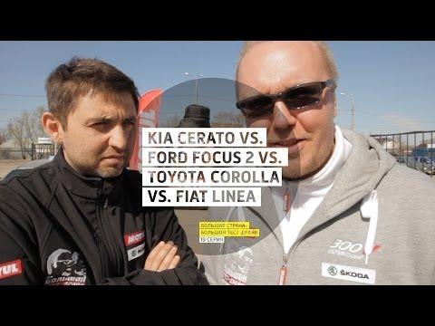 Kia Cerato vs. Ford Focus ll vs. Toyota Corolla vs. Fiat Linea - День 19 - Большая страна - БТД