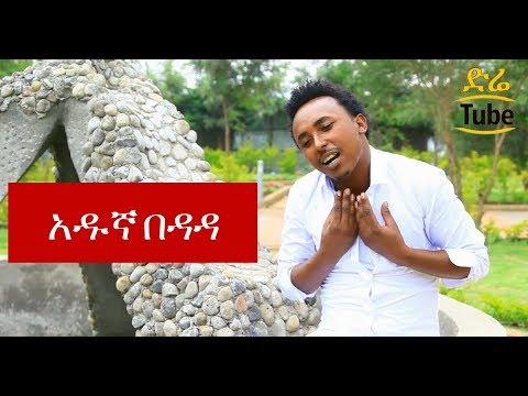Aduunyaa Badhadhaa - Sossobi Garaa [NEW! Ethiopian Music Video 2017] Official Video
