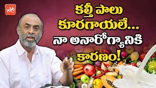 Suresh Babu About His Organic Farming | Adulterated Milk | Vegetables
