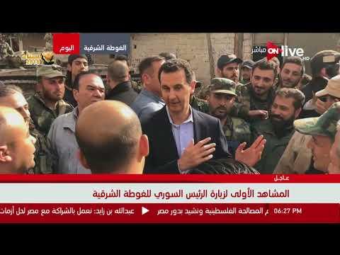 """أسواق وأعمال - المشاهد الأولى لزيارة الرئيس السوري """"بشار الأسد """" للغوطة الشرقية"""