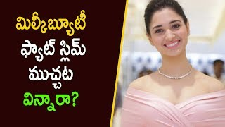 Thamanna Revelas Her Slim Secret | Latest Telugu Movie News
