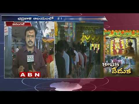 Dussehra Celebrations at Warangal | Navratri 2018 | ABN Telugu