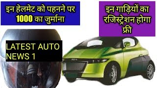LATEST AUTO NEWS # 6   NEW RULE TO SAFTY DRIVING IN SCOOTER & MOTORCYCLE & CARS