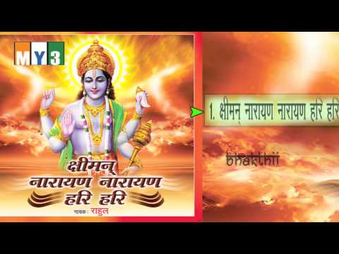 Lord Vishnu Songs - Sriman Narayana Narayana Hari Hari video