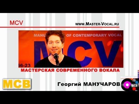 Георгий Манучаров. Мастерская современного вокала. МСВ.