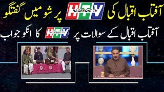 Aftab Iqbal is Talking about HTV in Khabarzar With Team