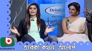 Celebrity Show | Alap | Pariha with Nusrat Fariha.