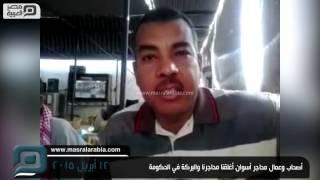 مصر العربية | أصحاب وعمال محاجر أسوان أغلقنا محاجرنا والبركة في الحكومة