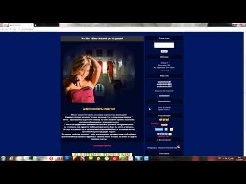 Секс анонимный чат без регистрации 2 фотография